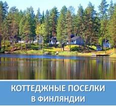 Коттеджные поселки в Финляндии